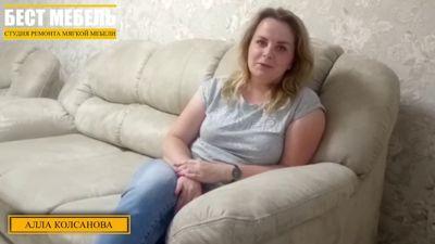 Видео отзывы перетяжка мебели (1)